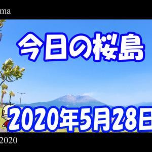今日の桜島 2020年5月28日
