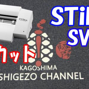 STIKA2色カットに挑戦 繁蔵さんのTシャツ
