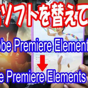 Adobe Premiere Elements 2020へ編集ソフトを換えてみた。