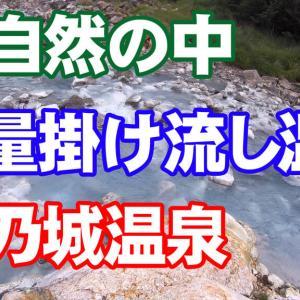 川全体が天然温泉 山乃城温泉