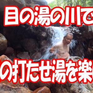 目の湯の天然温泉打たせ湯 霧島市