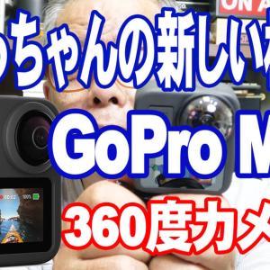 撮影機材の話しと新しい相棒GoProMAX