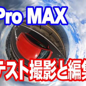 GoPro MAX テスト撮影してみました。