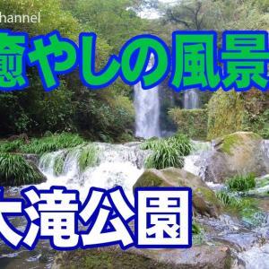 癒やしの風景 大滝公園