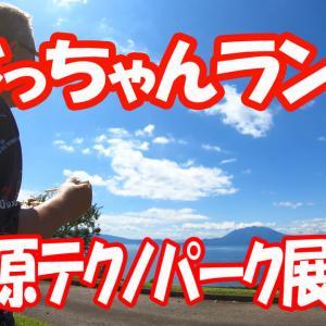 じっちゃんランチ 上野原テクノパーク展望所