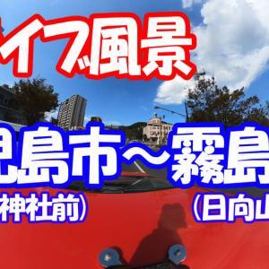 ドライブ風景 照國神社前~日向山