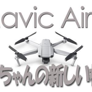 MAVIC AIR 2 じっちゃんの新しい相棒