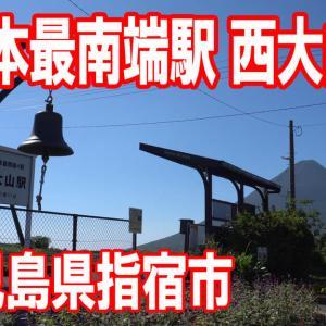 西大山駅 JR日本最南端駅