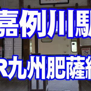 JR肥薩線・嘉例川駅の風景