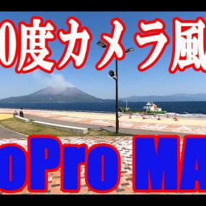 桜島とマリンポートかごしま 360度カメラ風景