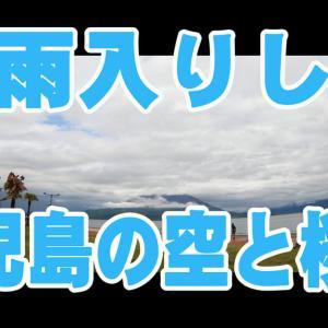 梅雨入りした鹿児島の空と桜島 2021年5月12日