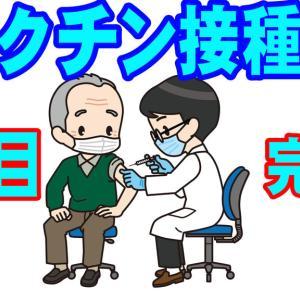 ワクチン接種1回目 じっちゃんの日常