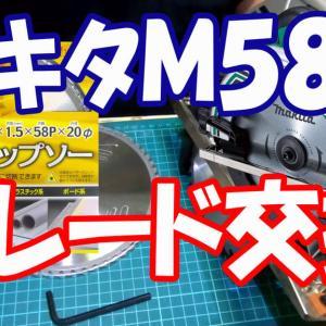 マキタM585ブレード交換 じっちゃんの工作室