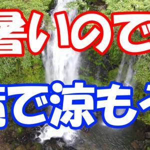 大滝公園の滝
