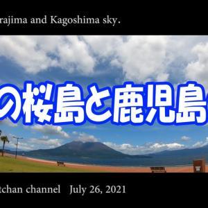 今日の桜島と鹿児島の空