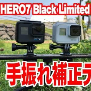 GoPro HERO7 Black Limited Edition の手振れ補正テスト