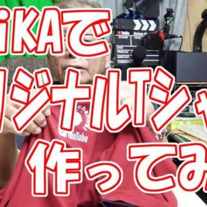 STIKAでJitchan channelオリジナルTシャツを作ってみた。