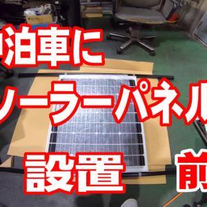 ソーラーパネルを車中泊車に設置しよう 前半