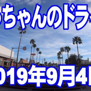 じっちゃんのドライブ 2019年9月4日
