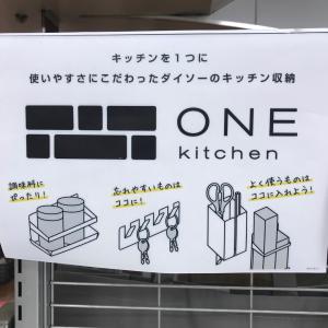 【今「マグネット収納」が熱い!!ダイソーの使いやすさにこだわったキッチン収納】