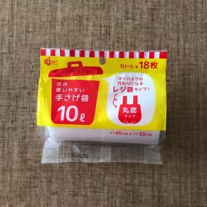 【コレ超便利!! ダイソーでレジ袋タイプのロール型ゴミ袋を発見!!】