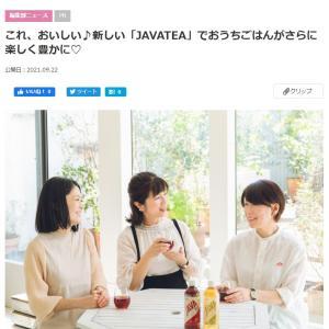 暮らし二スタ「JAWATEA座談会&撮影」コラムが公開になりました。