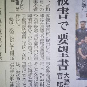 大野埼玉県知事が総理官邸へ