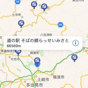 プチ道の駅めぐり②