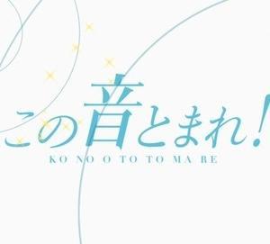【この音とまれ2期】#23〜26 この音とどけ!