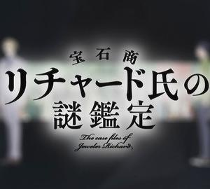 【リチャード氏の謎鑑定】#01〜04 美形は宝石に勝る