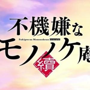 【不機嫌なモノノケ庵続#12〜13】 芦屋の父と葵