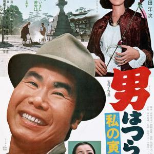 山田洋次監督 「男はつらいよ 私の寅さん」