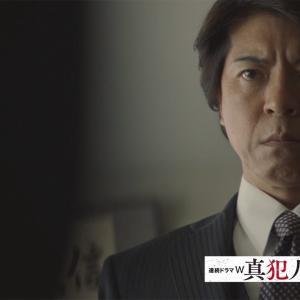 ドラマW 「真犯人」 【2】