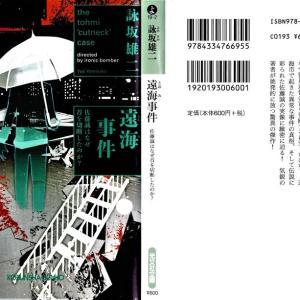 詠坂雄二著 「遠海事件 佐藤誠はなぜ首を切断したのか?」
