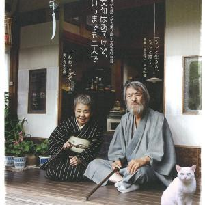 沖田修一監督 「モリのいる場所」