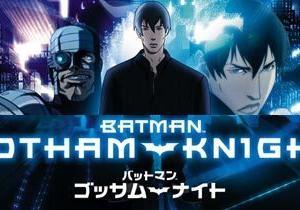 オムニバスアニメ 「バットマン ゴッサムナイト」