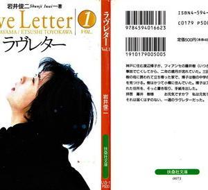 岩井俊二著 「Love Letter」 VOL.1~2 【完】