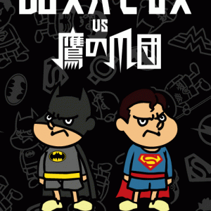FROGMAN監督 「DCスーパーヒーローズ vs 鷹の爪団」