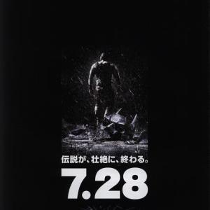 クリストファー・ノーラン監督 「ダークナイト ライジング」 【2】