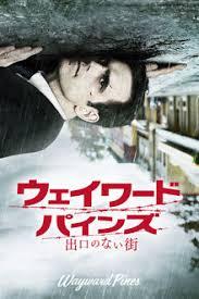 米国ドラマ 「ウェイワード・パインズ 出口のない街」 【1】