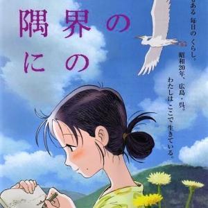 片渕須直監督 「この世界の片隅に」