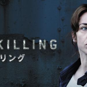 北欧ドラマ 「THE KILLING/キリング (2007)」 【4】