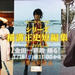 TVドラマ 「横溝正史短編集II 金田一耕助 踊る!」の「犬神家の一族」