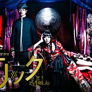 TVドラマ 「ホリック〜xxxHOLiC〜」