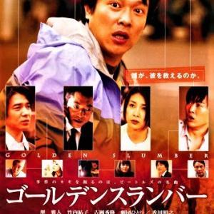 中村義洋監督 「ゴールデンスランバー」 【2】