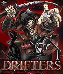 鈴木健一監督 「DRIFTERS ドリフターズ」 Vol.1