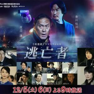 TVドラマ 「逃亡者」