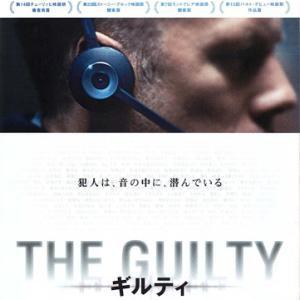 グスタフ・モーラー監督 「ギルティ」