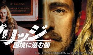 米国ドラマ 「ブリッジ 〜国境に潜む闇」 Vol.1