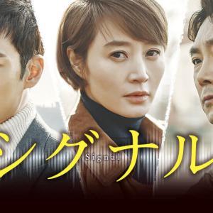韓国ドラマ 「シグナル」 Vol.1
